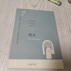 译文名著文库:修女