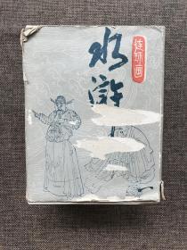 水浒(全集)
