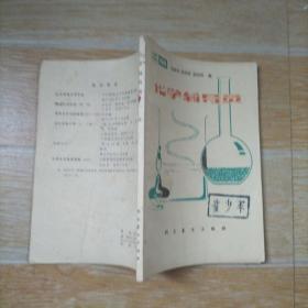 化学辅导员 二册