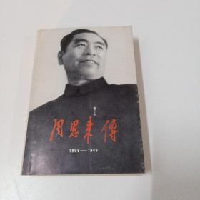 周恩来传1898—1949