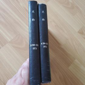 文物1973年1-12期精装合订本