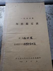 零陵税务文献     1954年年终鉴定   有虫蛀孔洞  同一来源有装订孔