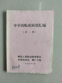 中草药临床应用汇编(第一辑)