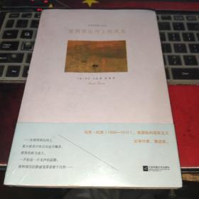 名家经典散文丛书:密西西比河上的风光