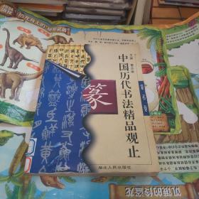 中国历代书法精品观止.篆书卷 馆藏本