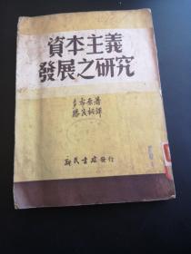 资本主义发展之研究(馆藏书)五一年初版