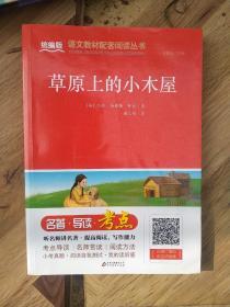草原上的小木屋/统编版语文教材配套阅读丛书