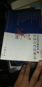 中国古代民族志