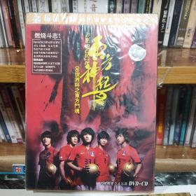 东方神起—06世界杯之东方斗魂—1DVD+1CD—店铺(只发快递)