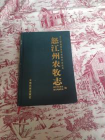 怒江州农牧志 无护封