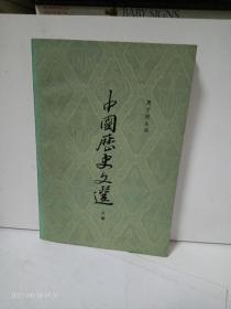 中国历史文选(上册)