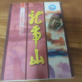 龙虎山明信片