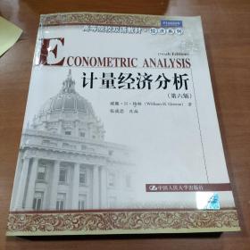 高等院校双语教材·经济系列:计量经济分析(第6版)