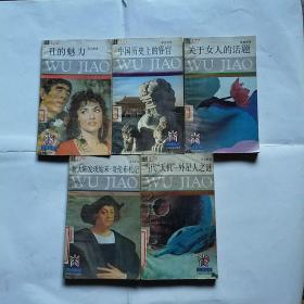 五角丛书:第122.123.127.128.129.5本合售中国历史上的昏官、丑的魅力、关于女人的话题、当代天机外星人之谜,新大陆发现末一哥伦布札记