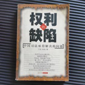 权利的缺陷:中国司法亟待解决的问题