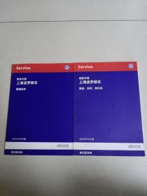 上海大众汽车 维修手册 上海波罗轿车  精确保养 底盘车桥转向系   2本合售  本合售