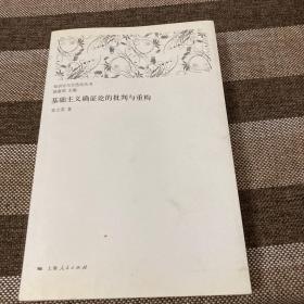 知识论与方法论丛书:基础主义确证论的批判与重构