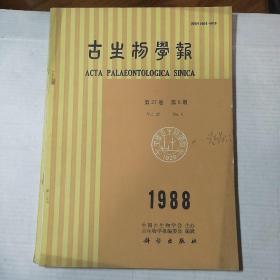 古生物学报(1988年第27卷第6期)