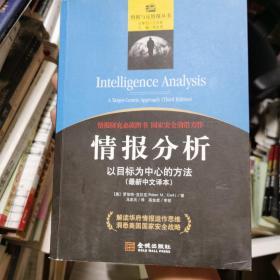 情报分析:以目标为中心的方法(最新中文译本 一版一印)