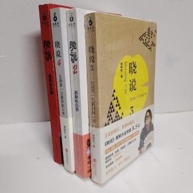 晓说1-4  4册