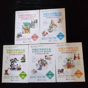 中国汉字听写大会 我的趣味汉字世界:5册合售(儿童彩绘版)汉字里的衣食住行,汉字里的花草树木,汉字里的口目手足,汉字里的日月山川,汉字里的飞禽走兽