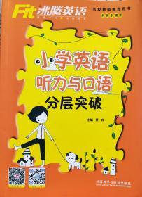 《沸腾英语:小学英语听力与口语分层突破》,19年1版6印,16开正版8成5新