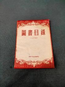 图书目录1954年