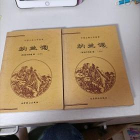中国古典文学荟萃 纳兰词 上下