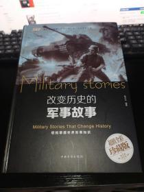 改变历史的军事故事