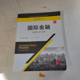 国际金融(英文版·第17版)/国际商务经典丛书·高等学校经济管理类双语教学课程用书(实物拍摄)