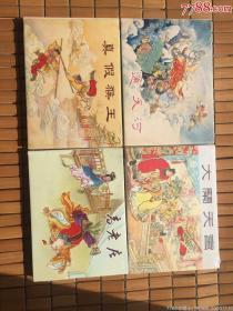 大闹天宫,通天河,高老庄,真假猴王,四本32开精装连环画。