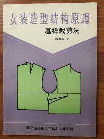 女装造型结构原理基样裁剪法