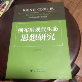 柯布后现代生态思想研究