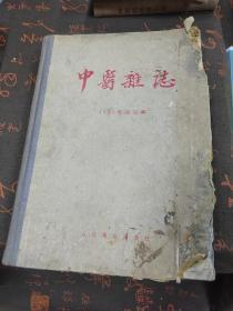 中医杂志1955年合订本