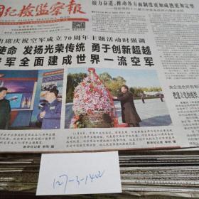 中国纪检监察报2019.11.9 。