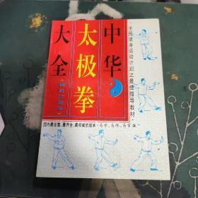 中华太极拳大全:(精典珍藏本)  品相好