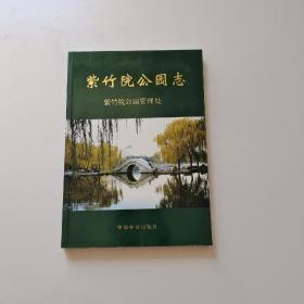 紫竹院公园志