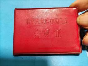 1979年中华人民共和国工会会员证(新会县会城环卫所)