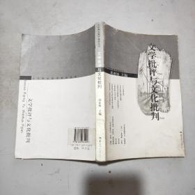 文学批评与文化批判:国际学术研讨会论文集