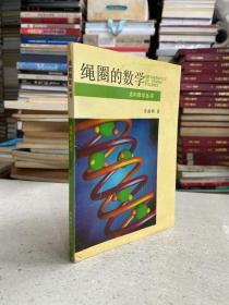 绳圈的数学——本书讨论了绳圈的打结与连环现象,介绍了研究这些现象的先进武器--琼斯多项式,讨论了绳圈的扭转与绞拧理论,介绍了制约它们的基本规律--怀特公式。