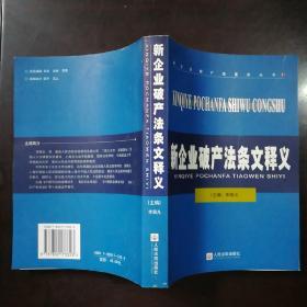 新企业破产法实务丛书:新企业破产法条文释义
