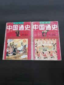 中国通史绘画本(正版品好)
