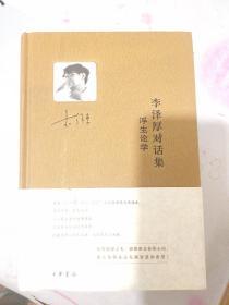 李泽厚对话集:浮生论学