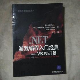 .NET游戏编程入门经典——VB.NET篇