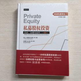 乾道私募译丛·私募股权投资:历史、治理与运作(第二版)【精装16开】