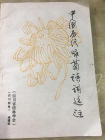 中国历代咏菊诗词选注