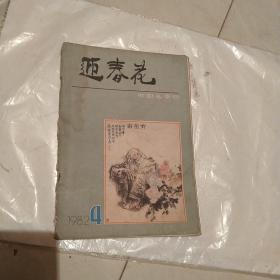 迎春花,中国画看1982年第4期