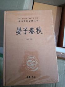 中华经典名著全本全注全译:晏子春秋