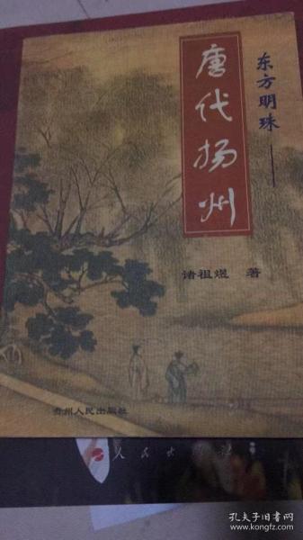 东方明珠:唐代扬州