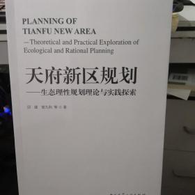 天府新区规划——生态理性规划理论与实践探索